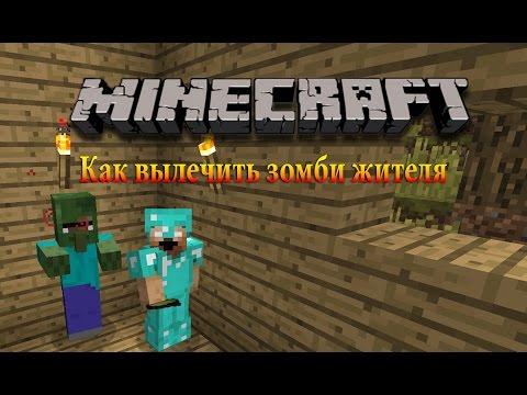 Как из жителя сделать зомби жителя в minecraft