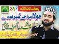 Mola Mera J Ghar Howe.Hafiz Muhammad Asif Chishti 2017 new naat