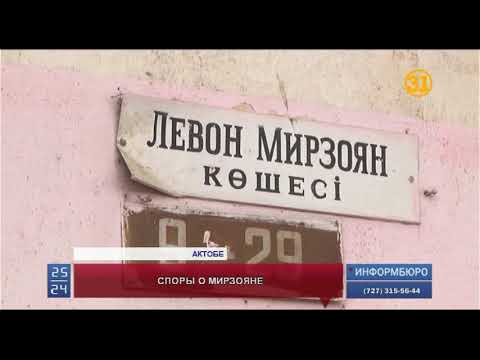 В Актобе много шума наделал снос стелы Левону Мирзояну - DomaVideo.Ru