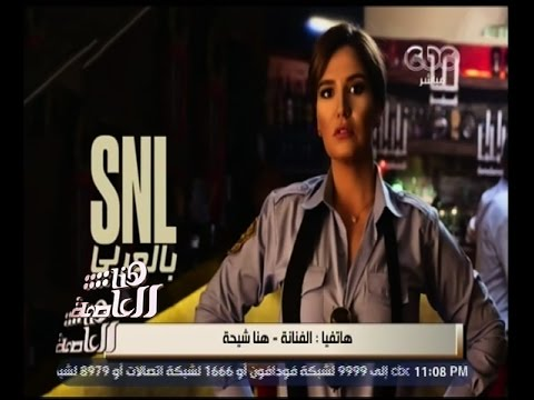 """هنا شيحة تحكي عن تجربتها في  """"SNL بالعربي"""""""