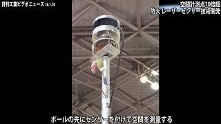 空間計測点10倍超、防衛大がレーザーセンサー技術開発(動画あり)