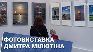 Фотовиставка Дмитра Мілютіна
