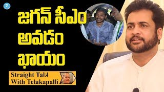 YS Jagan will become AP CM says Actor Sivaji
