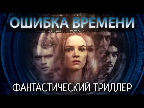 ОШИБКА ВРЕМЕНИ / Смотреть весь фильм НD - DomaVideo.Ru