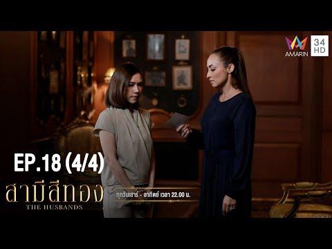 สามีสีทอง | EP.18 (4/4)  | 8 ก.ย.62 | Amarin TVHD34
