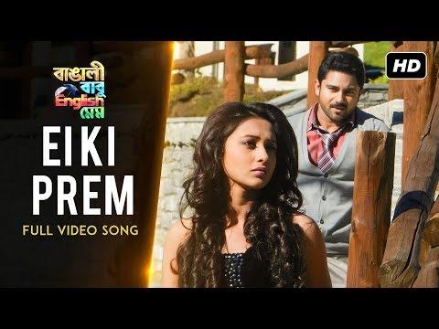 Video Ei Ki Prem | Bangali Babu English Mem | Soham | Mimi | Ravi Kinnagi | 2013 download in MP3, 3GP, MP4, WEBM, AVI, FLV January 2017