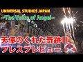 USJ 天使のくれた奇跡Ⅲ プレスプレビュー UNIVERSAL STUDIOS JAPAN ~The Voice of Angel~#1