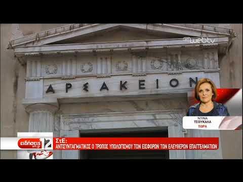 Απόφαση του ΣτΕ για τις επικουρικές   04/10/2019   ΕΡΤ