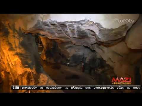 Γνωρίστε το Σπήλαιο του Δράκου στην Καστοριά | 28/12/2019 | ΕΡΤ