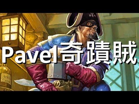 [爐石] Pavel 奇蹟賊