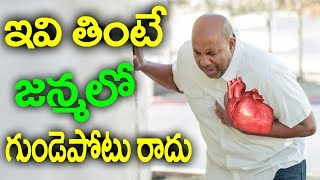 Best Food To Prevent Heart Attack