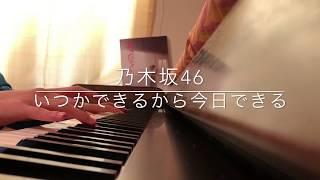 Download Lagu 乃木坂46/いつかできるから今日できる/ピアノアレンジ Mp3