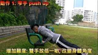 簡易運動 - 瘦手臂篇