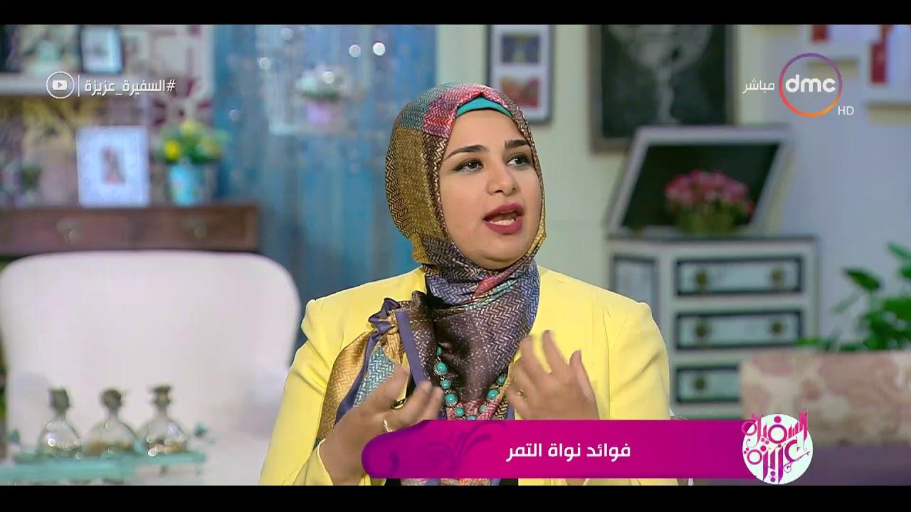 السفيرة عزيزة -  د. هبة عصام ... هل نواة التمر المطحونة تساعد على التخسيس؟