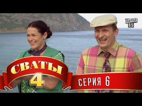 Сваты 4 (4-й сезон, 6-я серия) (видео)