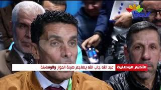 عبد الله جاب الله يهاجم هيئة الحوار والوساطة