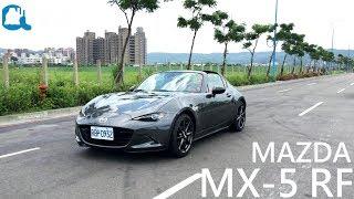 繼去年三月試駕MX-5軟篷版之後,這次試駕的是電動硬頂敞篷的版本,不僅在外型上有著與軟篷截然不同的調性,13秒開關篷更成為目前電動硬頂敞篷車的最速紀錄。然而,多了電動硬頂的結構,因此車重多了55公斤,究竟這樣的改變是否會影響MX-5 RF的操駕反應呢?MAZDA MX-5 RF引擎:2.0L SKYACTIV-G變速系統:6速手自排驅動型式:後輪驅動最大馬力:160ps / 6000rpm最大扭力:20.4kg-m / 4600rpm平均油耗:14.2km/L(一級)MAZDA MX-5車長:3915mm車寬:1735mm車高:1230mm軸距:2310mm車重:1088kgMAZDA MX-5 RF車長:3915mm車寬:1735mm車高:1235mm軸距:2310mm車重:1143kg車型售價:MAZDA MX-5 :新台幣132萬MAZDA MX-5 RF:新台幣148萬MAZDA MX-5 RF 旗艦型:新台幣150萬車評:Kevin器材贊助:Zhiyun 電子三軸穩定器 配樂來源:YouTube Audio Library攝影剪輯:Austen2017/06/16-----------------------------------------------------------------------DOCTOR VOX - Frontier by THOMAS VX https://soundcloud.com/thomas-vxCreative Commons — Attribution 3.0 Unported— CC BY 3.0 http://creativecommons.org/licenses/b...-----------------------------------------------------------------------Something New by Joakim Karud http://soundcloud.com/joakimkarudMusic provided by Audio Library https://youtu.be/NCWBuBQyYFQ-----------------------------------------------------------------------JPB - High [NCS Release] https://youtu.be/Tv6WImqSuxASoundCloud https://soundcloud.com/anis-jayFacebook https://www.facebook.com/jayprodbeatzTwitter https://twitter.com/gtaanisInstagram http://instagram.com/gtaanis