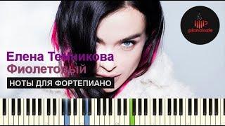 Елена Темникова - Фиолетовый (пример игры на фортепиано) piano cover