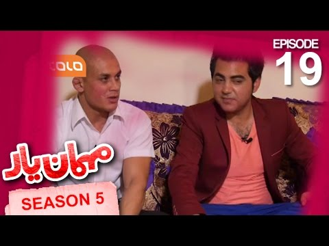 Video Mehman-e-Yar - Season 5 - Episode 19 / مهمان یار - فصل پنجم - قسمت نوزدهم download in MP3, 3GP, MP4, WEBM, AVI, FLV January 2017