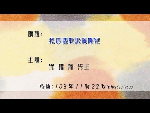 2014年11月22日高雄市立圖書館岡山講堂—徐權鼎:我這樣教出資優兒