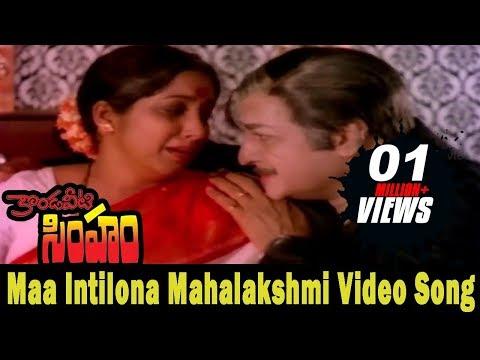 Video Maa Intilona Mahalakshmi Video Song || Kondaveeti Simham Movie || NTR, Sridevi download in MP3, 3GP, MP4, WEBM, AVI, FLV January 2017