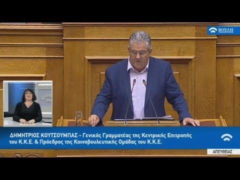 Oμιλία Δ. Κουτσούμπα  για το πολυνομοσχέδιο «Επενδύω στην Ελλάδα και άλλες διατάξεις»
