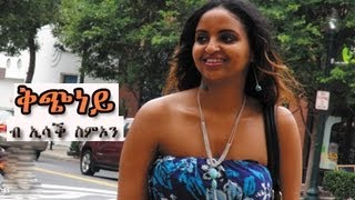 New Eritrean Music Isaac Simon (Kchney) 2013 Official Video
