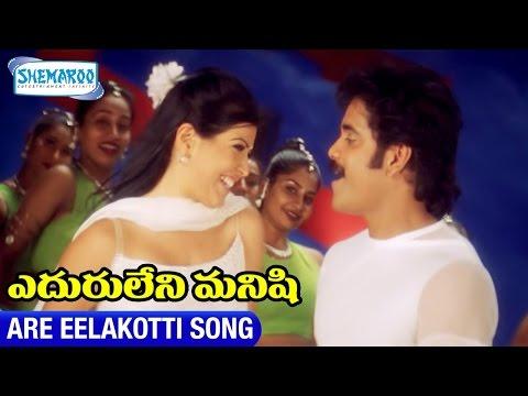Video Eduruleni Manishi Video Songs | Are Eelakotti Song | Nagarjuna | Soundarya | Shemaroo Telugu download in MP3, 3GP, MP4, WEBM, AVI, FLV January 2017