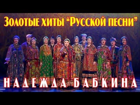 """Концерт Надежды Бабкиной - Золотые хиты """"Русской песни"""" (2017) HD"""