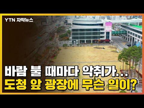 [자막뉴스] 바람 불 때마다 악취가...도청 앞 광장에 무슨 일이? / YTN