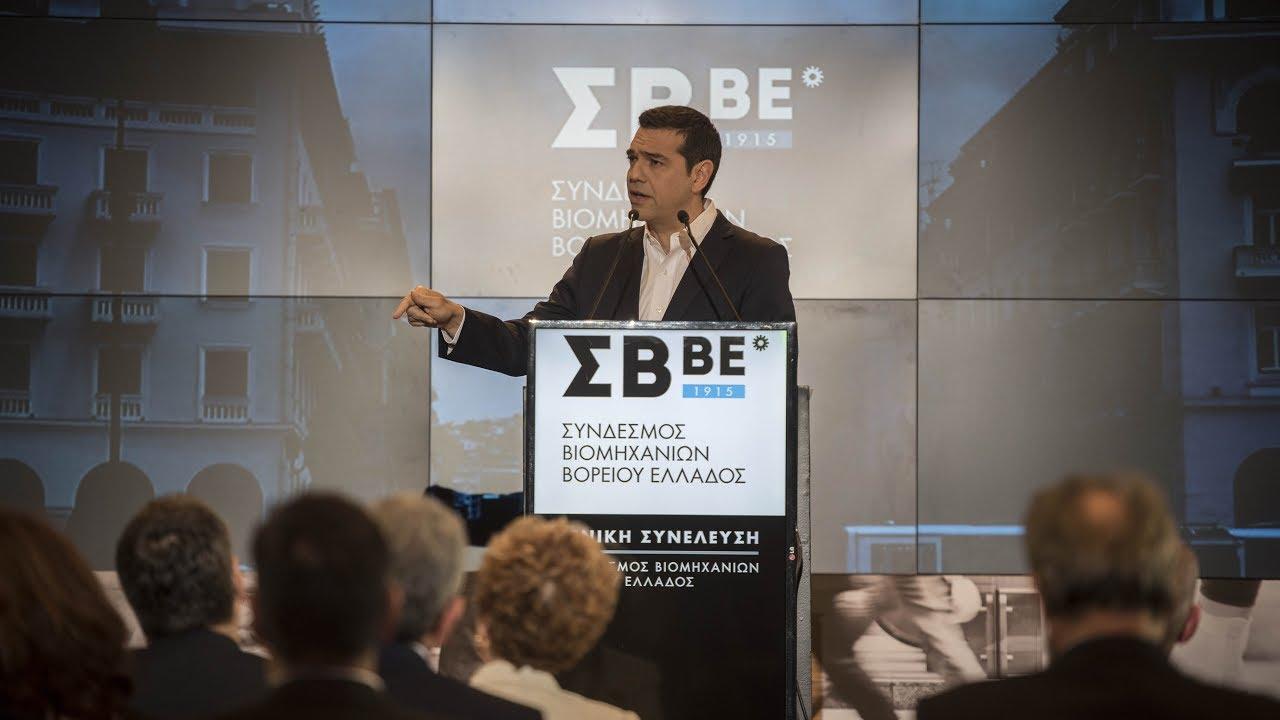 Ομιλία στην ετήσια Γενική Συνέλευση του Συνδέσμου Βιομηχανιών Βορείου Ελλάδος