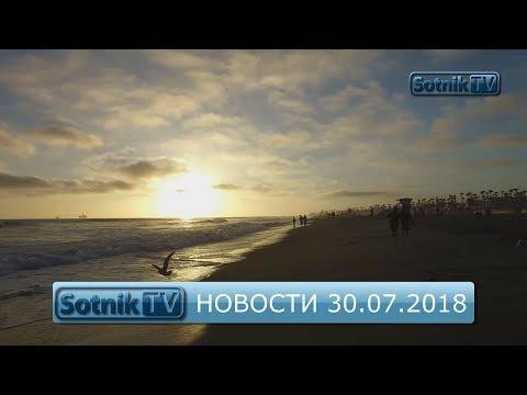ИНФОРМАЦИОННЫЙ ВЫПУСК 30.07.2018
