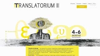 У місті відбудеться третій TRANSLATORIUM