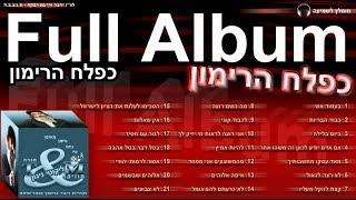 טראנס כפלח הרימון – Full Album