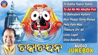 Video CHAKA CHANDANA Odia Jagannath Bhajans Full Audio Songs Juke Box | Md. Ajiz | Sarthak Music download in MP3, 3GP, MP4, WEBM, AVI, FLV January 2017