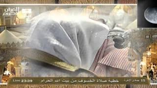 خطبة الخسوف من المسجد الحرام للشيخ ماهر المعيقلي 15-6-1434هـ
