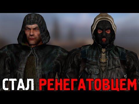 Группировка РЕНЕГАТЫ ИЗНУТРИ в SТАLКЕR Чистое небо - DomaVideo.Ru