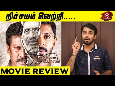 60 Vayathu Maaniram aka 60 Vayadu Maaniram Movie Review