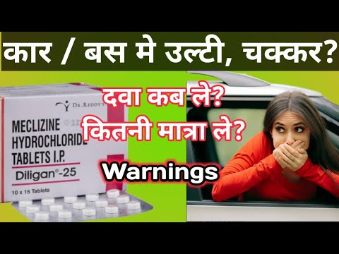 MECLIZINE Tablet  A Universal drug use in travel sickness , सफर मे उल्टी चक्कर के लिए. In hindi/urdu