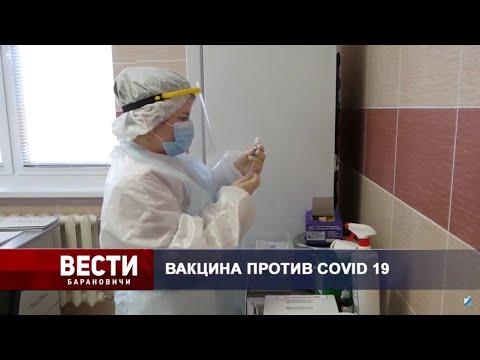 Вести Барановичи 25 марта 2021.