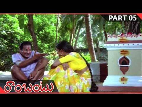 Video Rambantu  Movie || Part -05/13 || Rajendraprasad, Easwari Rao download in MP3, 3GP, MP4, WEBM, AVI, FLV January 2017