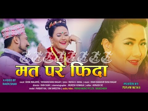 (New Nepali Lok Dohori 2075/|2018 | Ma Ta Pare Fida -By Parbati Rai &Om Shrestha - Duration: 6 minutes, 42 seconds.)