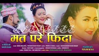 Ma Ta Pare Fida - Bhim jwalanta Yogi & Roshani Rana Magar