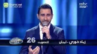 Arab Idol - الأداء - زياد خوري - يللي بجمالك