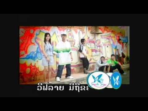 Video LAO POP L-Zone ຢາກເຫັນແພນເກົ້າ download in MP3, 3GP, MP4, WEBM, AVI, FLV January 2017