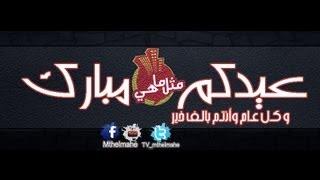 """مسلسل """"مثل ما هي"""" - الحلقة 13 (عيدكم مبارك)"""