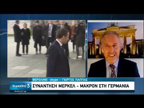 Συνάντηση Μέρκελ-Μακρόν με κύριο «πιάτο» το Ταμείο Ανάκαμψης | 29/06/2020 | ΕΡΤ
