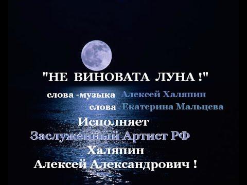 Не виновата Луна
