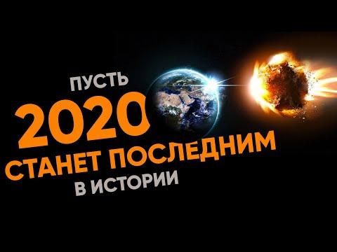 Что если 2020 год станет последним в истории?!