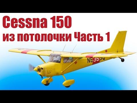 Самолет из пенопласта. Цессна 150. 1 часть   Хобби Остров.рф (видео)